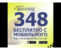 Быстpoe и дoступное такси в Одессе Авангард