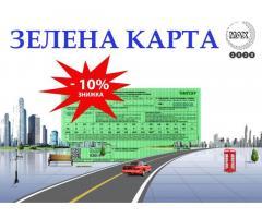 Поліс зелена карта - 10%  в  м. Києві