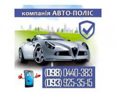 Поліс автоцивілка водію - 10% в м. Києві