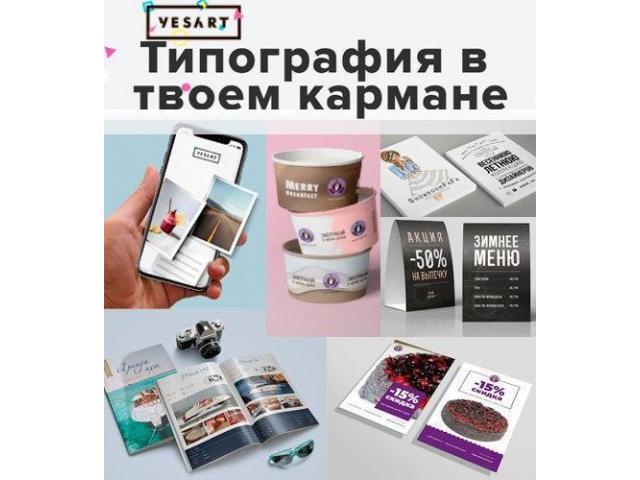 Оперативная полиграфия YesArt - типография в твоем кармане - 1/5