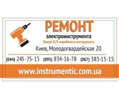 Ремонт электроинструмента и мелкой бытовой техники