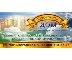 """Ритуальные услуги похоронный дом """" ИСХОД """""""