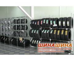 """Шины и диски для любой марки автомобиля в интернет магазине """"ШинаШина"""""""