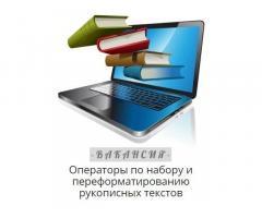Операторы по набору рукописных текстов