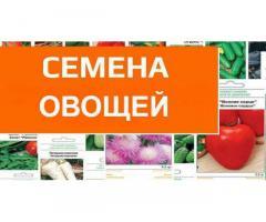 Продам семена овощей, цветов, саженцы роз, клематиса и винограда