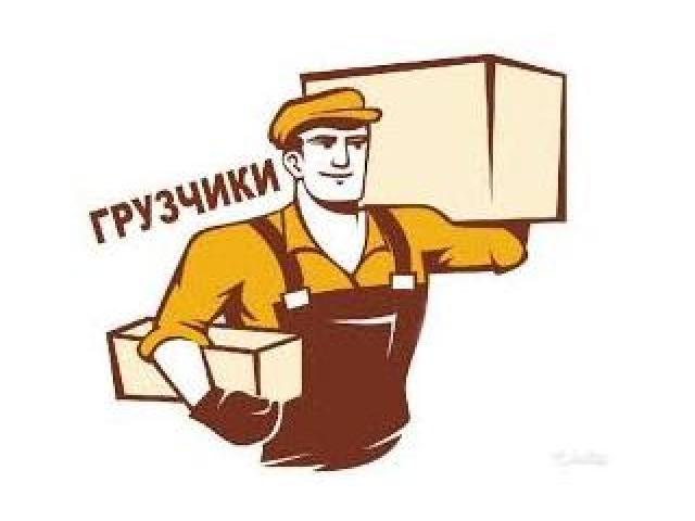 Требуются грузчики в Харькове зп от 16000 грн - 1/1