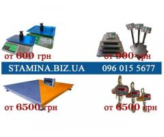 Торговые и складские весы