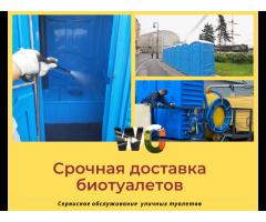 Аренда,прокат уличных биотуалетов. Доставка МТК по области и городу Днепр.
