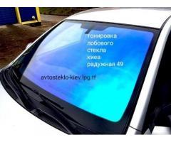 Центр авто-стекла продажа установкаа замега