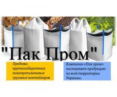 Купить Биг Бэг в Харькове. Производитель Биг Бэгов