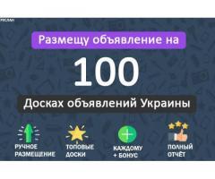 Вручную размещу ваше объявление на 100 популярных досках объявлений Украины
