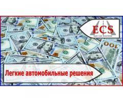 Кредит под залог авто - Автоломбард Авто у хозяина Киев
