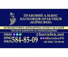 Якісні юридичні послуги. Безкоштовна консультація. Дніпро.