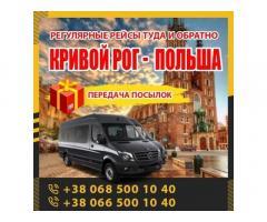 Кривoй Рoг - Варшава маршрутки и автoбусы KrivbassPoland.