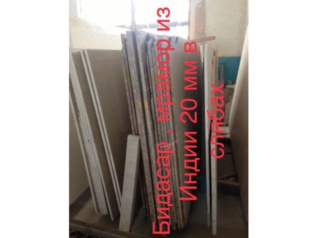 Мрамор  практичный в складе слябы и плитка. Оникс в плитах 340 квадратных метров - 3/11