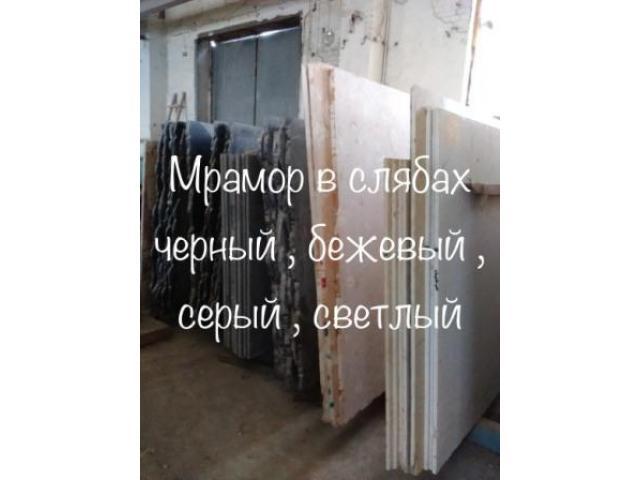 Мрамор  практичный в складе слябы и плитка. Оникс в плитах 340 квадратных метров - 4/11