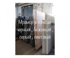 Мрамор  практичный в складе слябы и плитка. Оникс в плитах 340 квадратных метров - Изображение 4/11