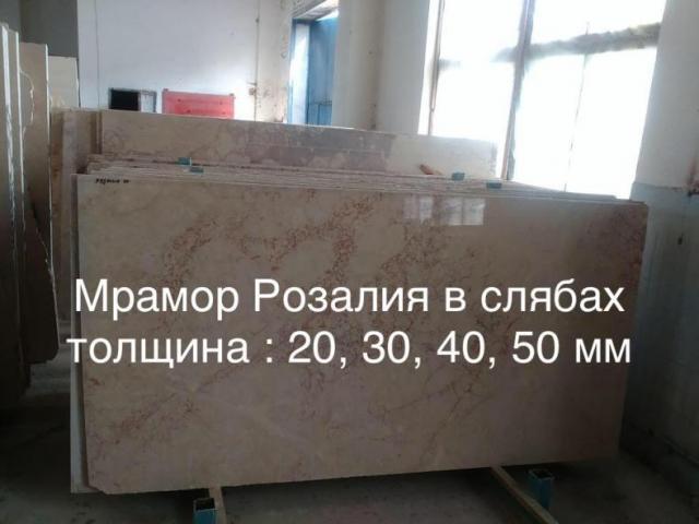 Мрамор  практичный в складе слябы и плитка. Оникс в плитах 340 квадратных метров - 5/11