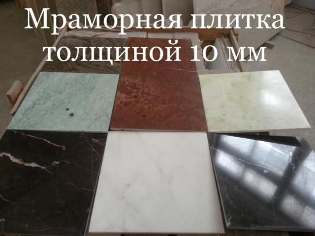 Мрамор  практичный в складе слябы и плитка. Оникс в плитах 340 квадратных метров - 7/11
