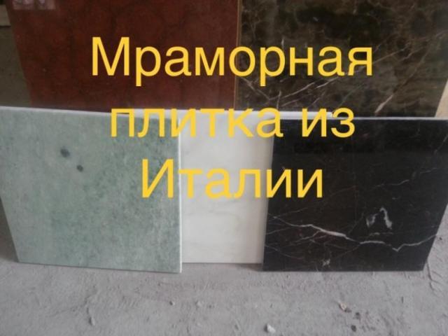 Мрамор  практичный в складе слябы и плитка. Оникс в плитах 340 квадратных метров - 8/11