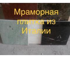 Мрамор  практичный в складе слябы и плитка. Оникс в плитах 340 квадратных метров - Изображение 8/11