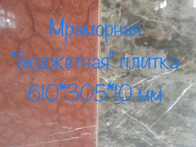 Мрамор  практичный в складе слябы и плитка. Оникс в плитах 340 квадратных метров - 9/11