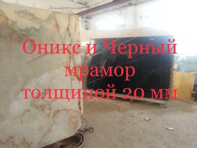 Мрамор  практичный в складе слябы и плитка. Оникс в плитах 340 квадратных метров - 10/11