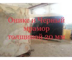 Мрамор  практичный в складе слябы и плитка. Оникс в плитах 340 квадратных метров - Изображение 10/11