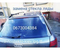 Быстрая замена лобового стекла в Киеве