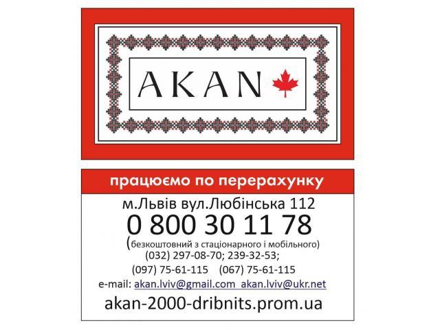 """""""АКАН"""" гуртівня побутової хімії. - 1/3"""