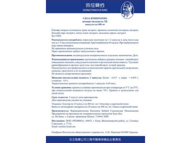 Сила Императора для потенции капсулы цена 145 грн. - 2/3