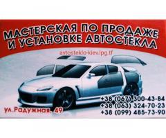 Стекло на авто в Киеве