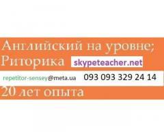 Английский язык с репетитором по Skype, обучение и переводы