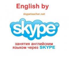 Репетитор английского языка онлайн по Скайп