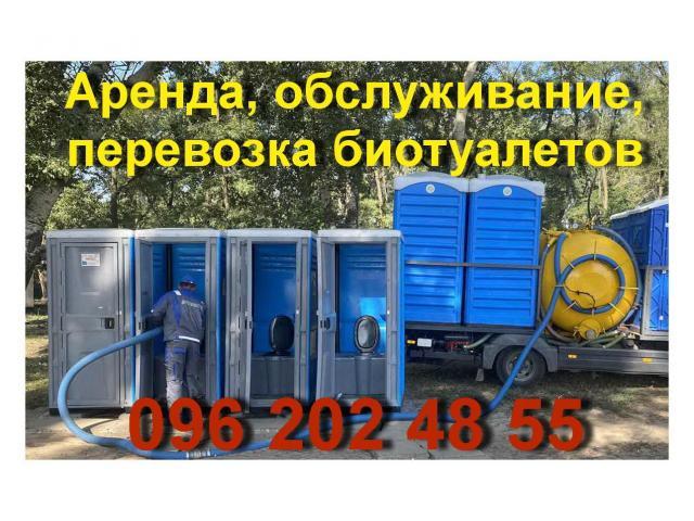 Аренда биотуалетов. Обслуживание, транспортировка кабин - 1/1