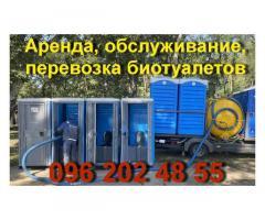 Аренда биотуалетов. Обслуживание, транспортировка кабин