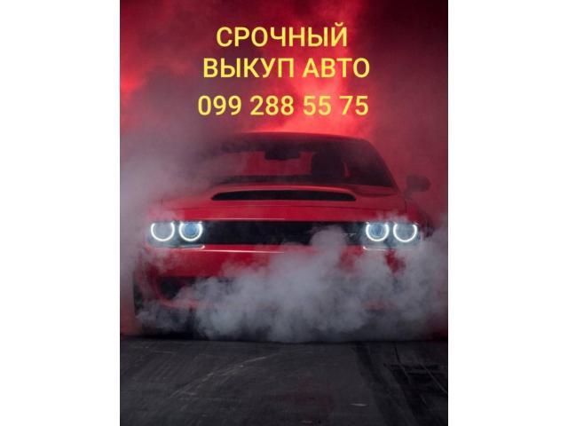 Срочный выкуп авто Запорожье - 1/1