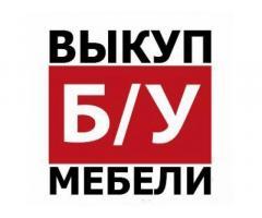 Скупка, выкуп старой мебели Харьков, покупаем диваны, кухни, шкафы.