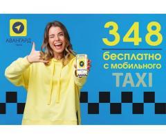 Заказать ТАКСИ - Такси Авангард - трансфер, междугородние перевозки