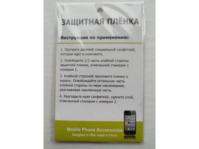 Захистна плівка (screen protector) для Nokia 5800 - 2/2