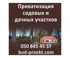 Приватизация садовых и дачных участков