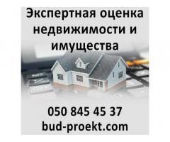Экспертная оценка недвижимости и имущества