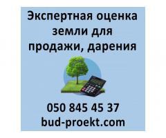 Экспертная оценка земли для продажи