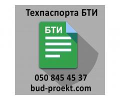 Техпаспорта БТИ