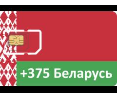 Пакети стартові 5g 4g під інтернет закордонні держави придбати Київ