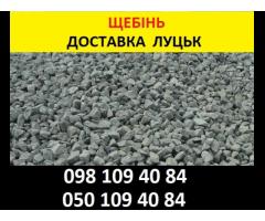 Чорнозем Луцьк пісок кар'єрний з доставкою