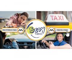 Работа в такси, регистрация в ТАКСИ