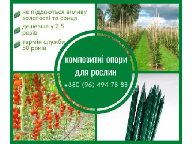 Опоры и колышки для растений из композитных материалов POLYARM - 1/5
