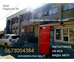 Автостекло замена Киев