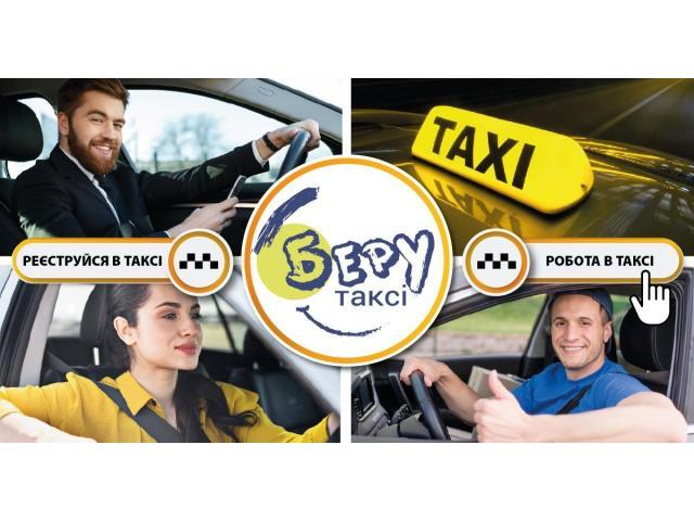 Регистрация в такси.работа в такси - 2/2